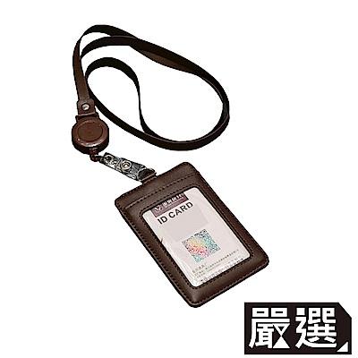嚴選 伸縮掛環直式皮質識別證件套繩組/票卡收納/吊牌