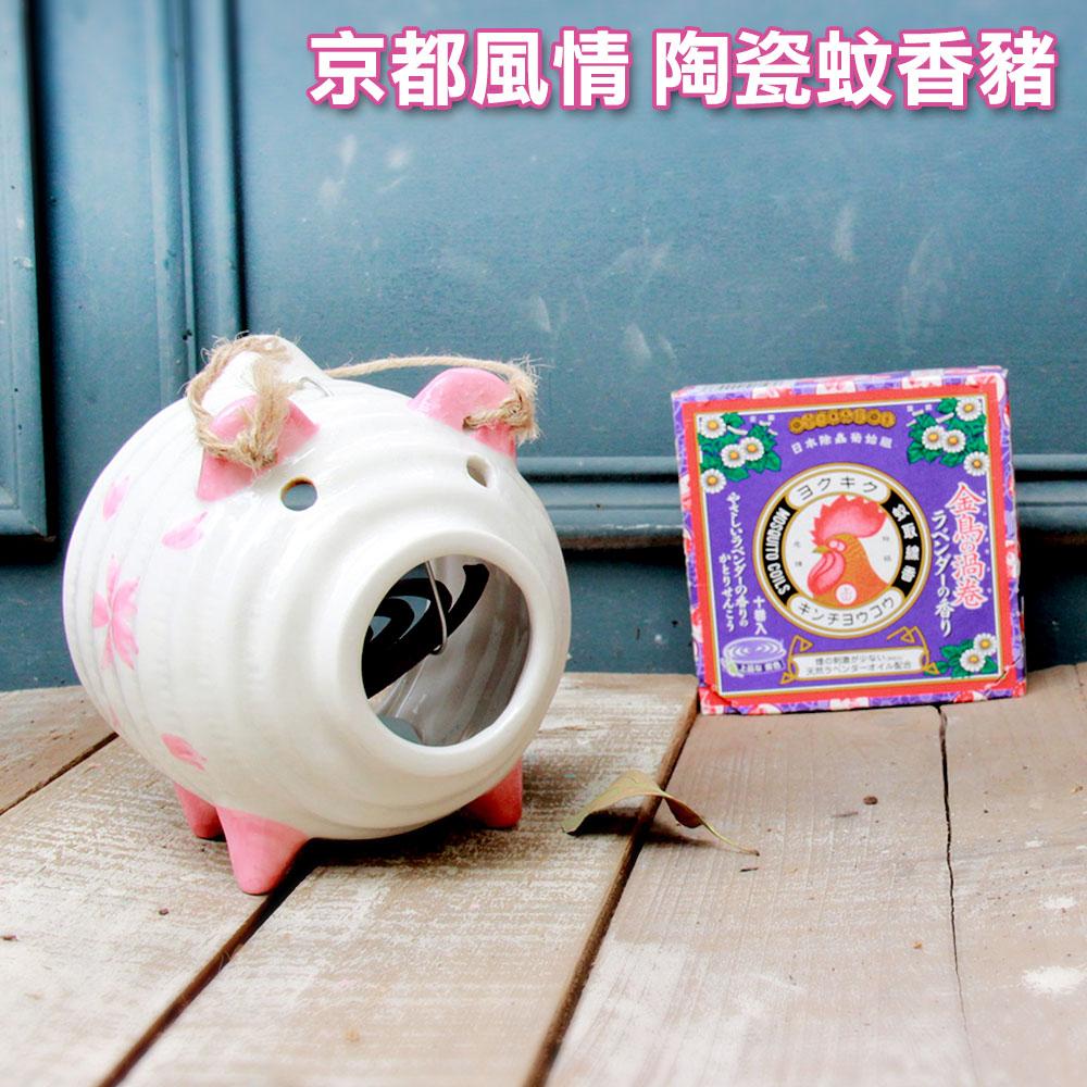 京都風情 陶瓷蚊香豬(HK-PG5682)