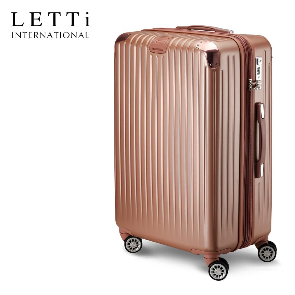 LETTi 水色迴廊 25吋可加大拉鍊行李箱(玫瑰金)