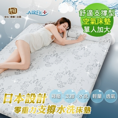 【日本旭川】琉森零重力支撐舒眠水洗床墊-單人加大(厚2.2cm)