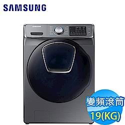 SAMSUNG三星 19KG 變頻滾筒洗脫 洗衣機 WF19N8750KP/TW 魔力銀
