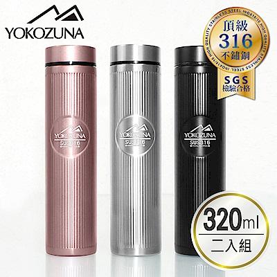 買一送一 YOKOZUNA 316不鏽鋼輕量保溫杯320ml