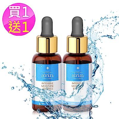 ( 買一送一 )arin氧潤 玻尿酸超保濕鎖水精華30ml