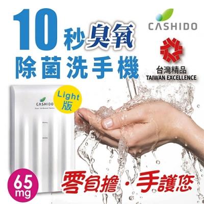 【CASHIDO】超氧離子殺菌 65mg 臭氧除菌洗手機 防疫必備(OH6800 Light版)