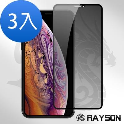 iPhone XR 防窺 黑色 絲印 手機 9H 保護貼-超值3入組