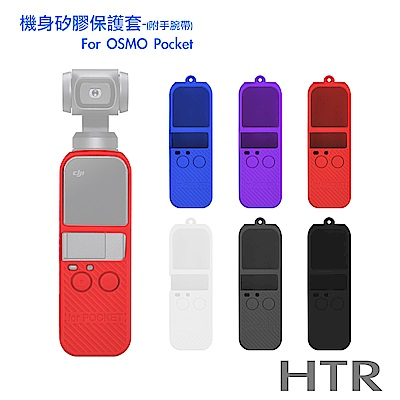 HTR 機身矽膠保護套(含手腕帶) For OSMO Pocket