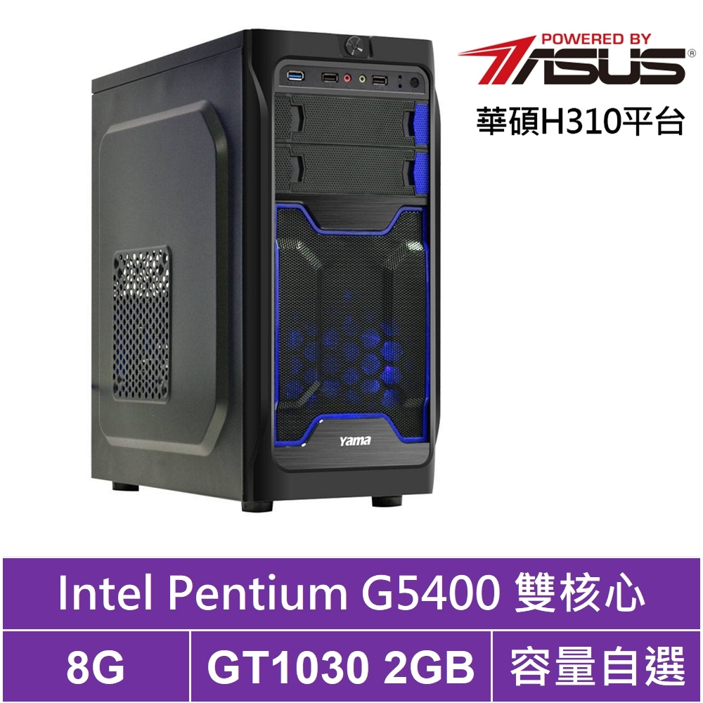 華碩H310平台[黑闇魔盾]雙核GT1030獨顯電腦