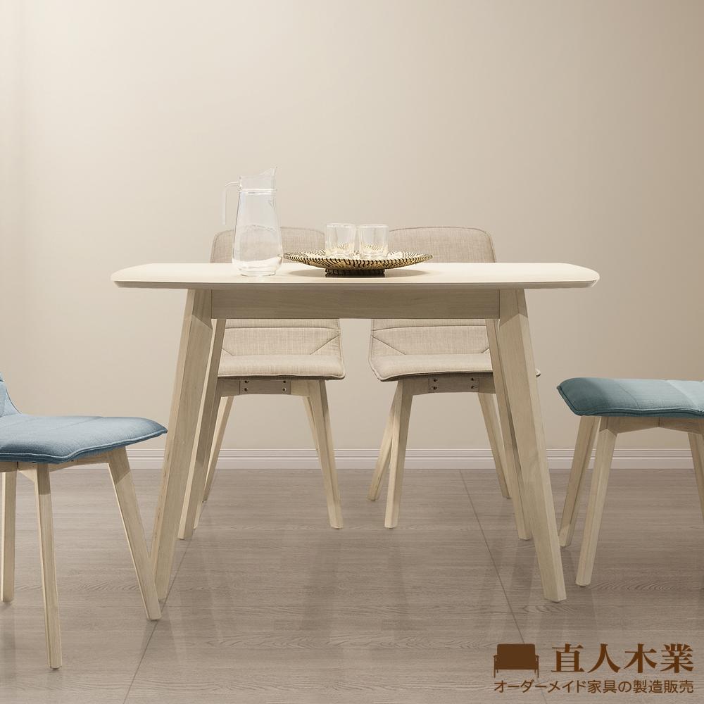 日本直人木業-ANN簡約日系120CM實木桌