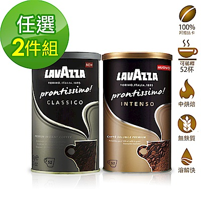LAVAZZA 頂級義式即溶咖啡2入組(95gx2、經典/醇厚-任選)