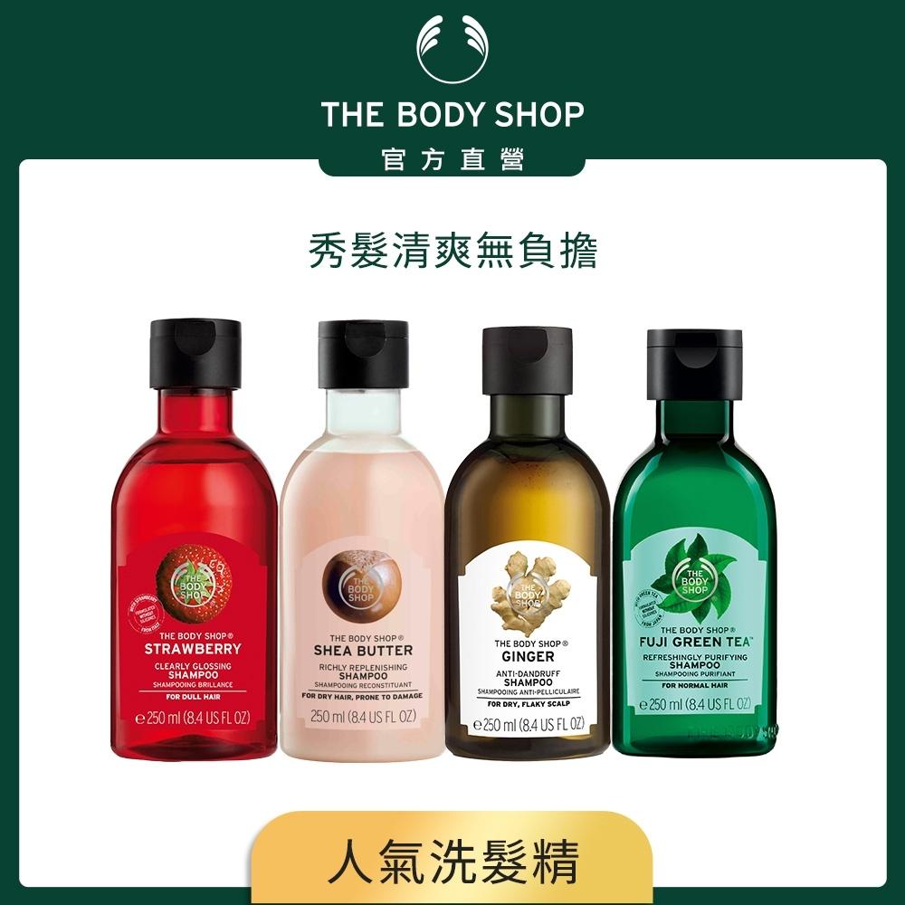 The Body Shop 人氣洗髮精250ML均一價