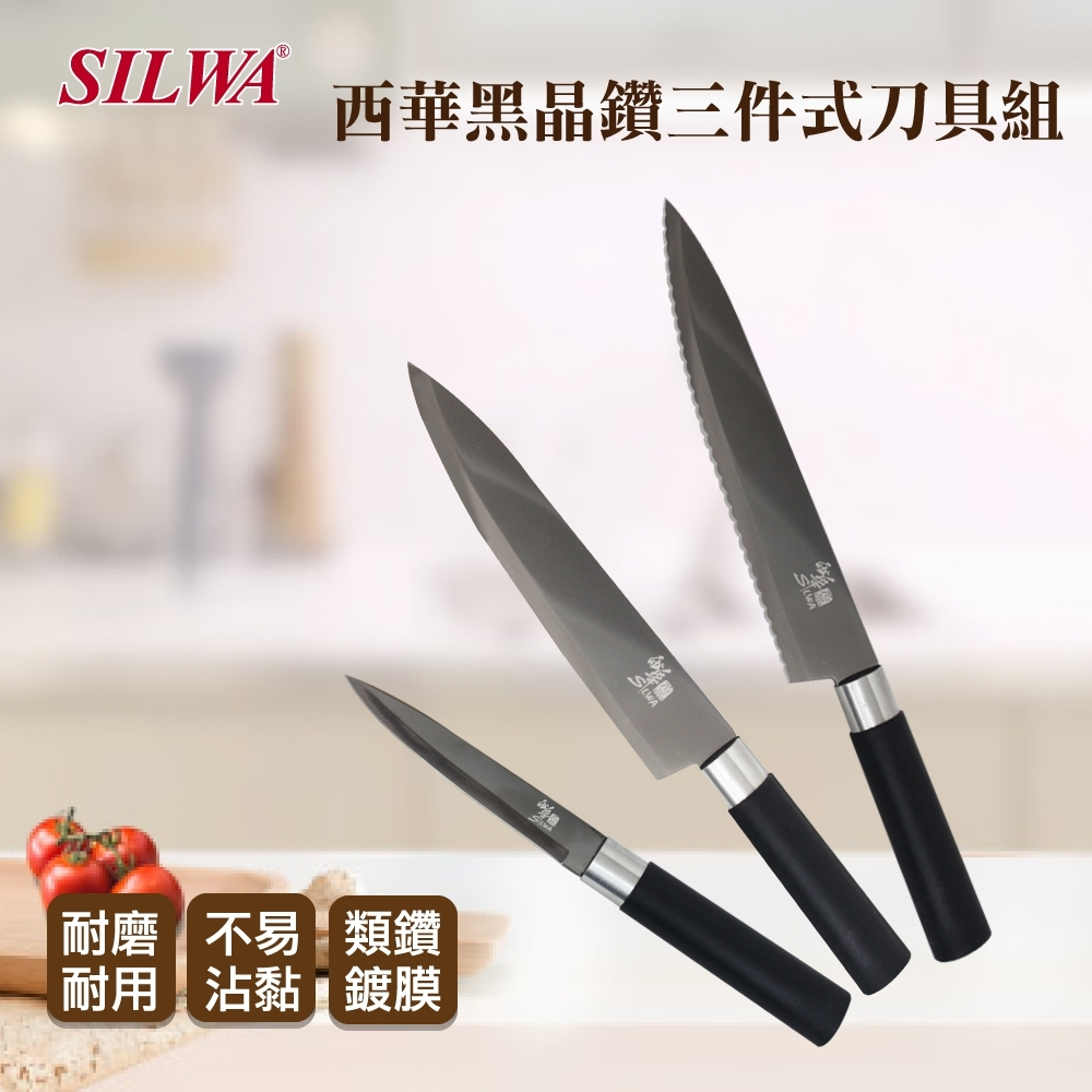 【SILWA 西華】黑晶鑽三件式刀具組
