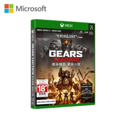 微軟Xbox 戰爭機器-戰術小隊 Gears Tactics 簡中版(實體版)