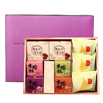 Mary's Food 綜合禮盒E(9粒)