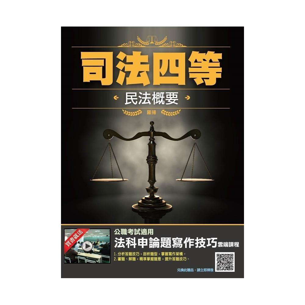 2019年民法概要(司法特考適用)(四版)(T023J19-1)
