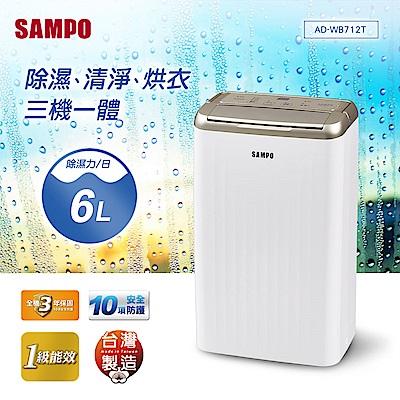 [時時樂]SAMPO聲寶 6L空氣清淨除濕機 AD-WB712T