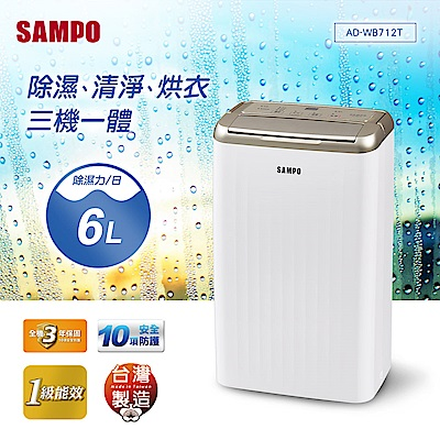 SAMPO聲寶 6L空氣清淨除濕機 AD-WB712T