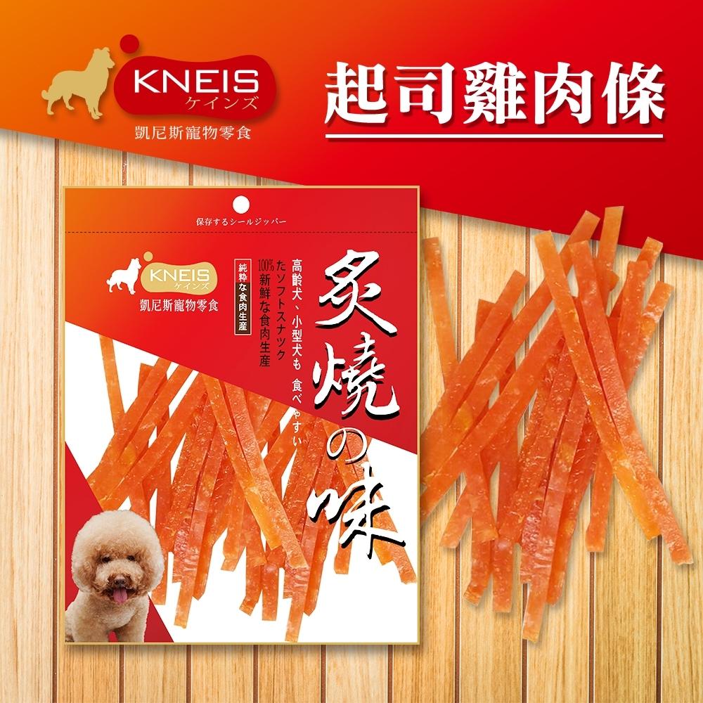 [3包組] KNEIS凱尼斯 炙燒の味 189起司雞肉條 140g±5% 寵物零食 零嘴 點心