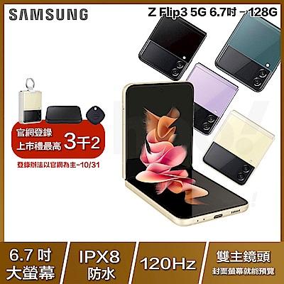 Samsung 三星 Galaxy Z Flip3 5G 6.7吋 折疊智慧手機 (8G/128G)