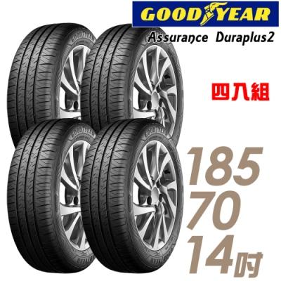 【 固特異】Assurance Duraplus2舒適耐磨輪胎_四入組_185/70/14