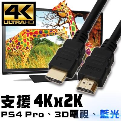 K-Line HDMI to HDMI 4K高清視頻影音傳輸線 90cm