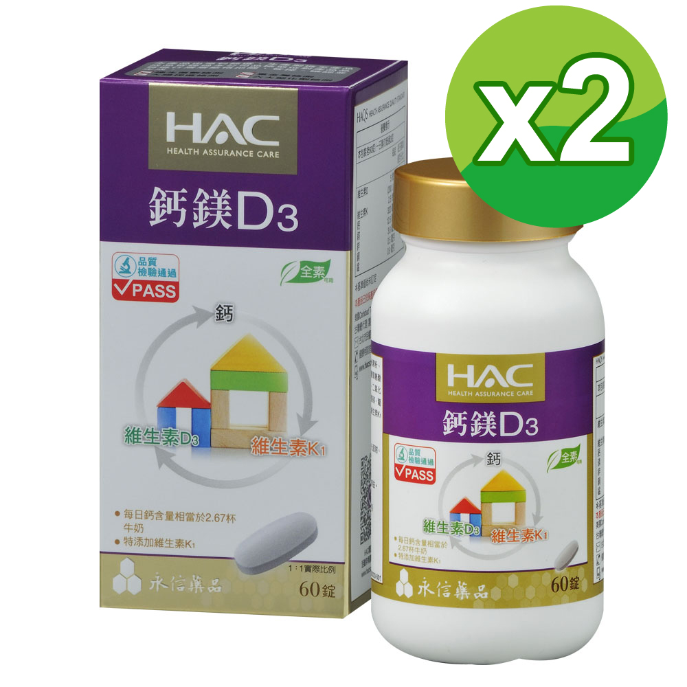 【永信HAC】 鈣綜合錠(60粒/瓶)2瓶組