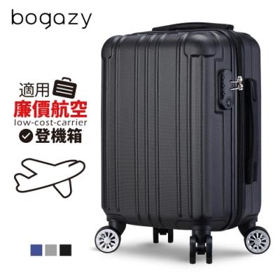 Bogazy 簡易格調 18吋登機箱(時尚黑)