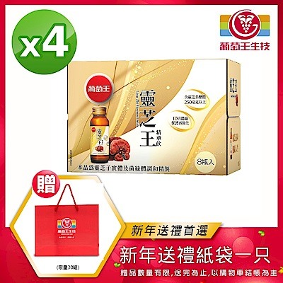 【葡萄王】靈芝王精華飲60ML*8瓶X4 (共32瓶)