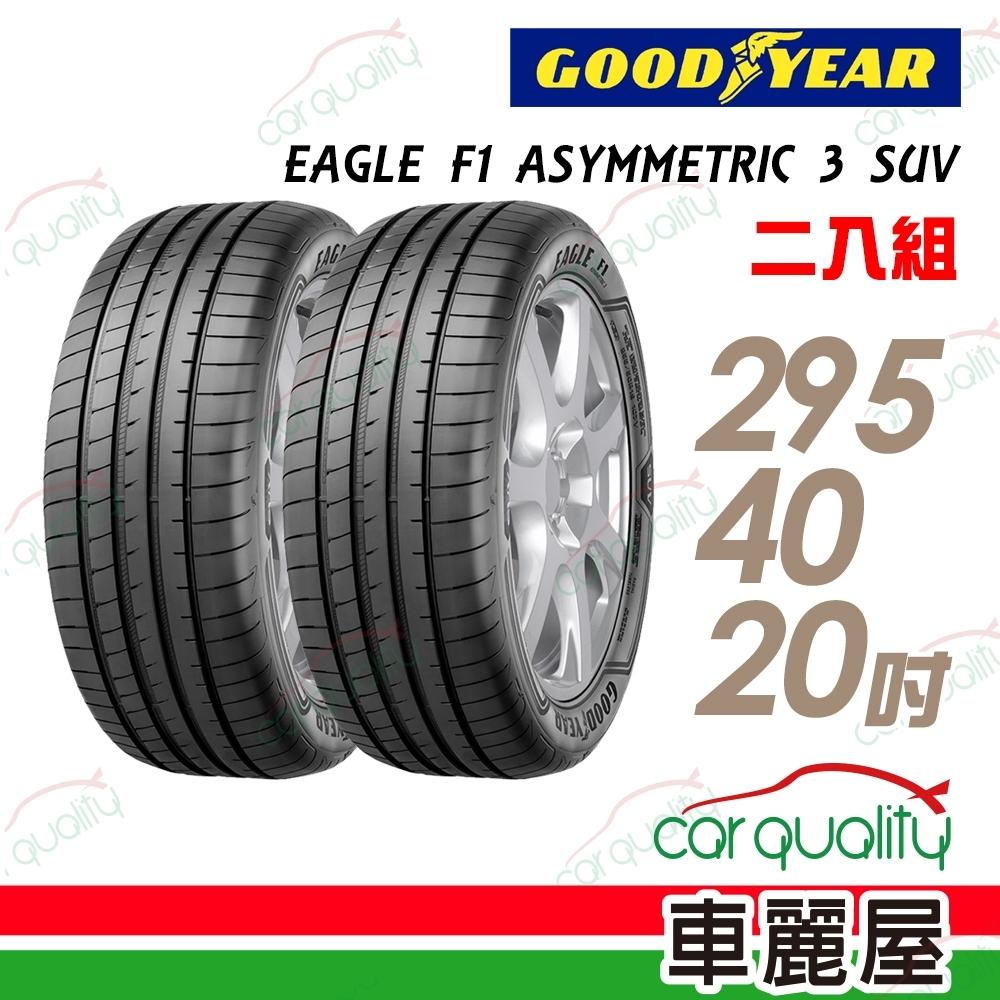 【固特異】EAGLE F1 ASYMMETRIC 3 SUV F1A3S 高性能輪胎_二入組_295/40/20
