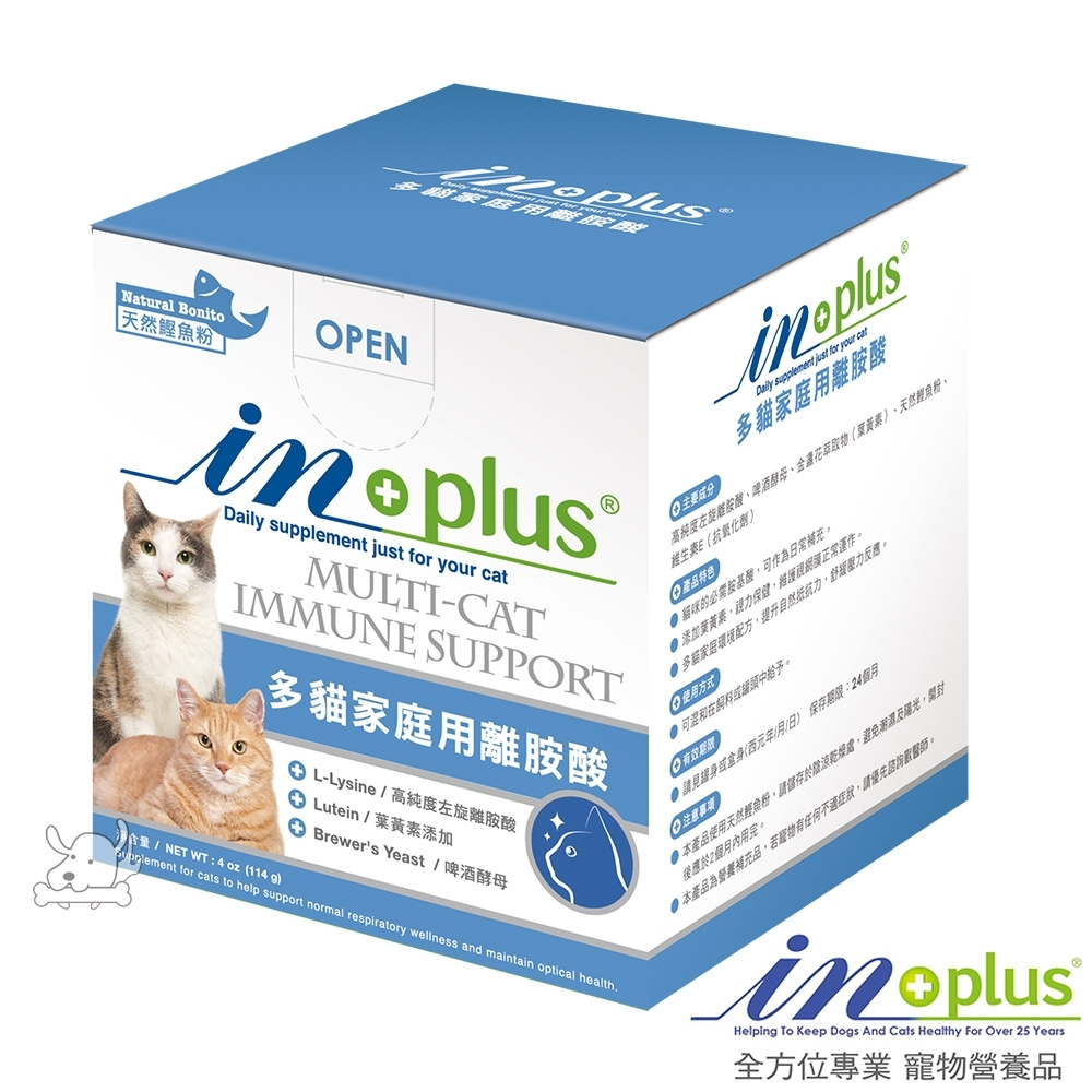 IN-PLUS 贏 多貓家庭用離胺酸 4oz(114g)