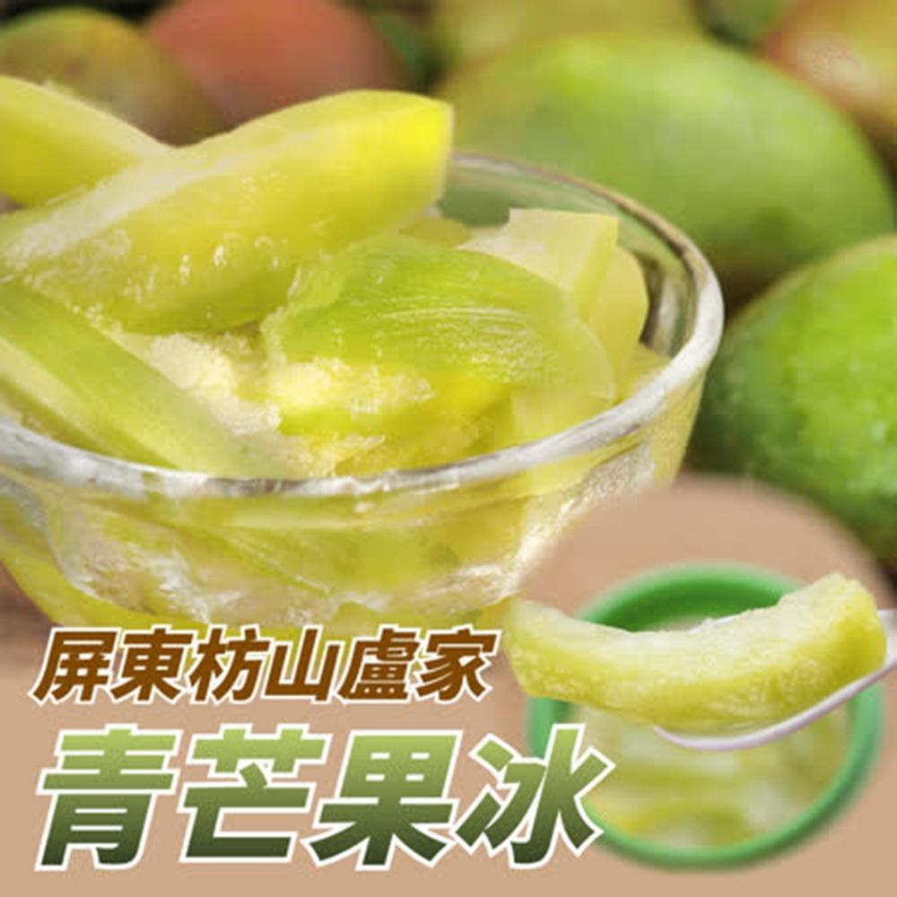 任選_屏東枋山盧家 冷凍青芒果冰(250g)