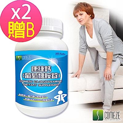 康澤 康捷鈣葡萄糖胺錠(300粒/瓶)X2瓶-膠原蛋白/軟骨素/貓爪藤