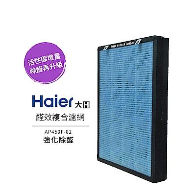【Haier 海爾】大H空氣清淨機-醛效複合濾網 AP450F-02
