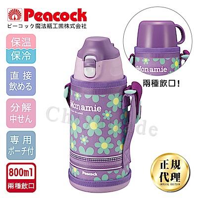 日本孔雀Peacock 運動家族不鏽鋼保溫杯800ML附杯套+背帶(兩用型飲口)-紫