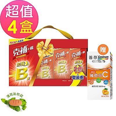 【克補】B群+鐵加強錠禮盒(180錠x4盒)+善存維他命C甜嚼錠30錠