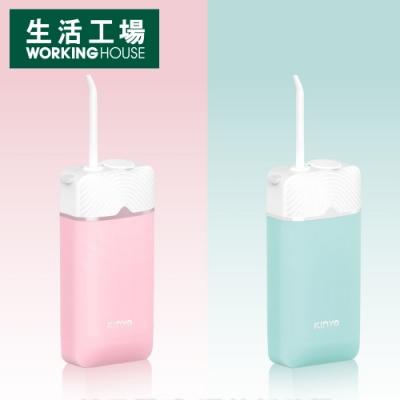 【生活工場】KINYO迷你口袋型健康沖牙機-粉IR-1003PI