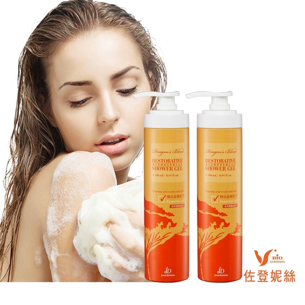佐登妮絲 龍血求麗潤澤修護沐浴乳500mlX2 精油SPA抗老保濕沐浴