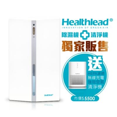 【超值組】德國 Healthlead 日式迷你防潮除濕機 EPI-608C 送無線充電強效空氣清淨機 EPI-131