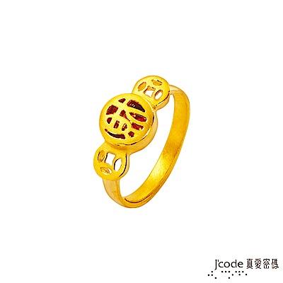 J code真愛密碼金飾 聚財黃金/水晶戒指