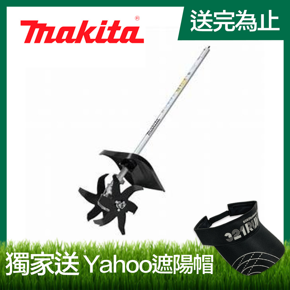 MAKITA 牧田 耕耘器組160mm-195707-2(KR400MP)(DUX60專用)