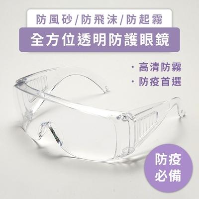 3入組【防疫神器】全方位 高清 透明 防霧 防飛沫 護目鏡/防護眼鏡