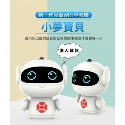 台灣品牌 小夢寶貝 台灣首款自製陪伴型早教機器人 適用0~12歲的小朋友 啟蒙教育贏在起跑點