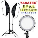 YADATEK LED標準色溫強光攝影燈組YD-300S