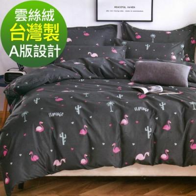 La Lune 台灣製經典超細雲絲絨雙人床包枕套3件組 粉鶴仙人掌