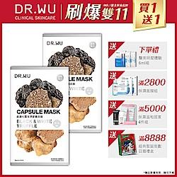 (買一送一) 晶鑽松露保濕膠囊面膜3PCS