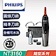【Philips飛利浦】耳鼻眉修容刀 NT3160 product thumbnail 1