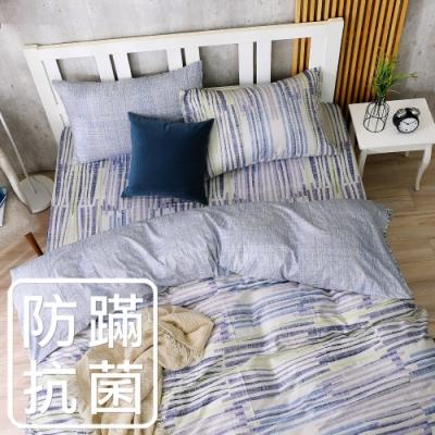鴻宇 美國棉100%精梳棉 防蟎抗菌 沐舍居 藍 單人三件式薄被套床包組