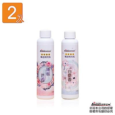 【安伯特】芳香霧語 空氣芳香機 補充瓶-150ML(2入)