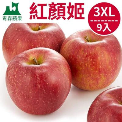 [甜露露]青森紅顏姬蘋果3XL 9顆入宅配盒(3.3kg)