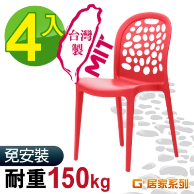 G+居家 MIT 卵之形椅 4入組(餐椅/休閒椅/露天咖啡廳)