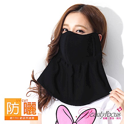 [時時樂]BeautyFocus 抗UV吸濕排汗護頸口罩2入組